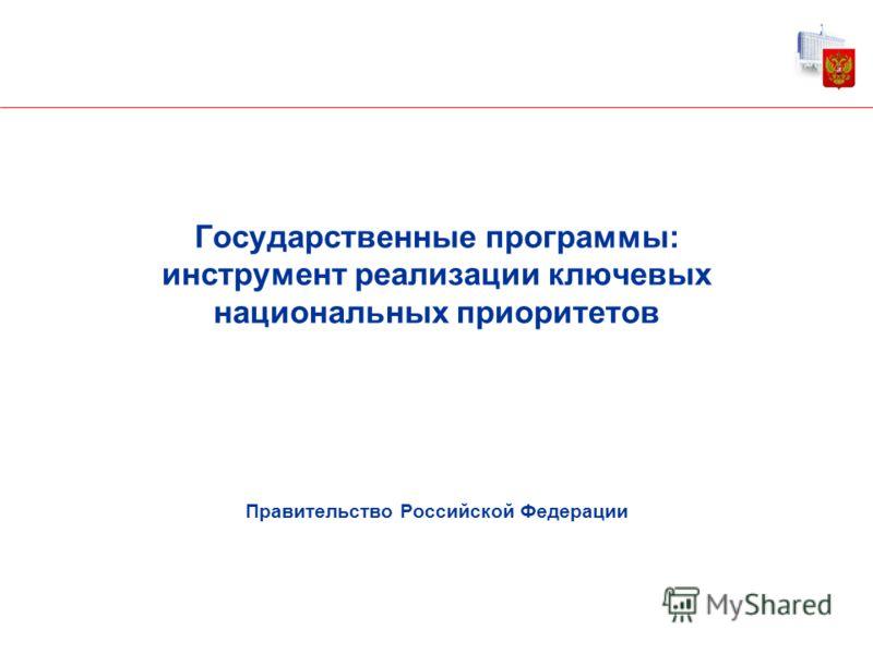 Государственные программы: инструмент реализации ключевых национальных приоритетов Правительство Российской Федерации 1