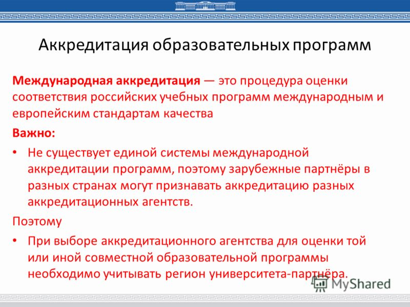 Аккредитация образовательных программ Международная аккредитация это процедура оценки соответствия российских учебных программ международным и европейским стандартам качества Важно: Не существует единой системы международной аккредитации программ, по
