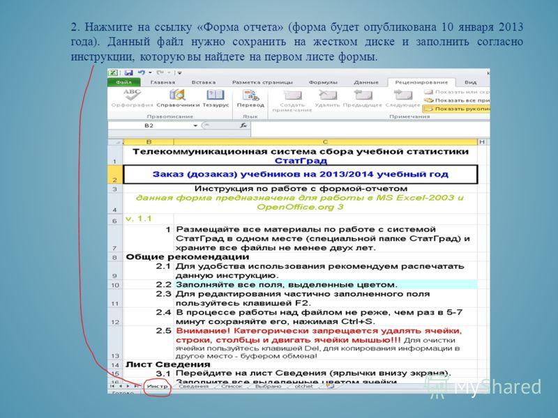 2. Нажмите на ссылку «Форма отчета» (форма будет опубликована 10 января 2013 года). Данный файл нужно сохранить на жестком диске и заполнить согласно инструкции, которую вы найдете на первом листе формы.