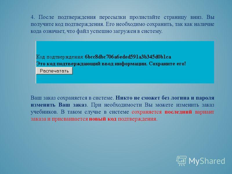 4. После подтверждения пересылки пролистайте страницу вниз. Вы получите код подтверждения. Его необходимо сохранить, так как наличие кода означает, что файл успешно загружен в систему. Ваш заказ сохраняется в системе. Никто не сможет без логина и пар