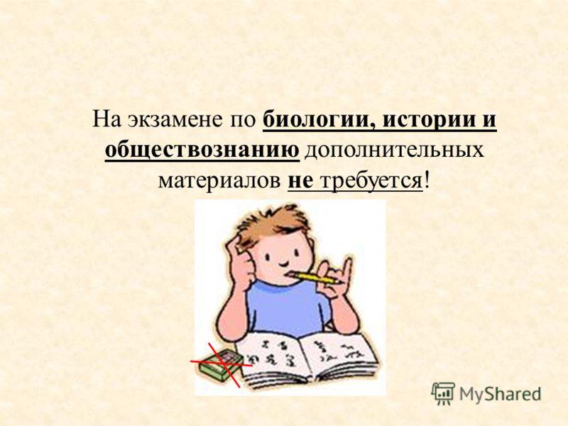 На экзамене по биологии, истории и обществознанию дополнительных материалов не требуется!