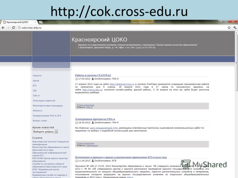 http://cok.cross-edu.ru