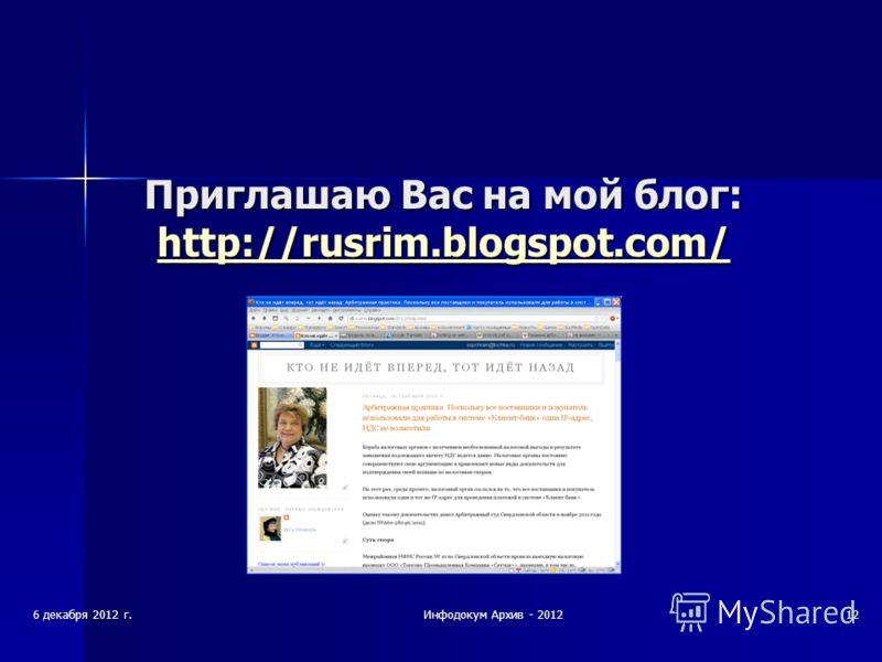 6 декабря 2012 г. Инфодокум Архив - 2012 12 Приглашаю Вас на мой блог: http://rusrim.blogspot.com/ http://rusrim.blogspot.com/