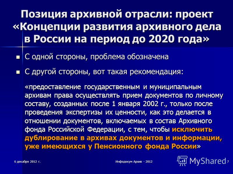 6 декабря 2012 г.Инфодокум Архив - 20127 Позиция архивной отрасли: проект «Концепции развития архивного дела в России на период до 2020 года» С одной стороны, проблема обозначена С одной стороны, проблема обозначена С другой стороны, вот такая рекоме