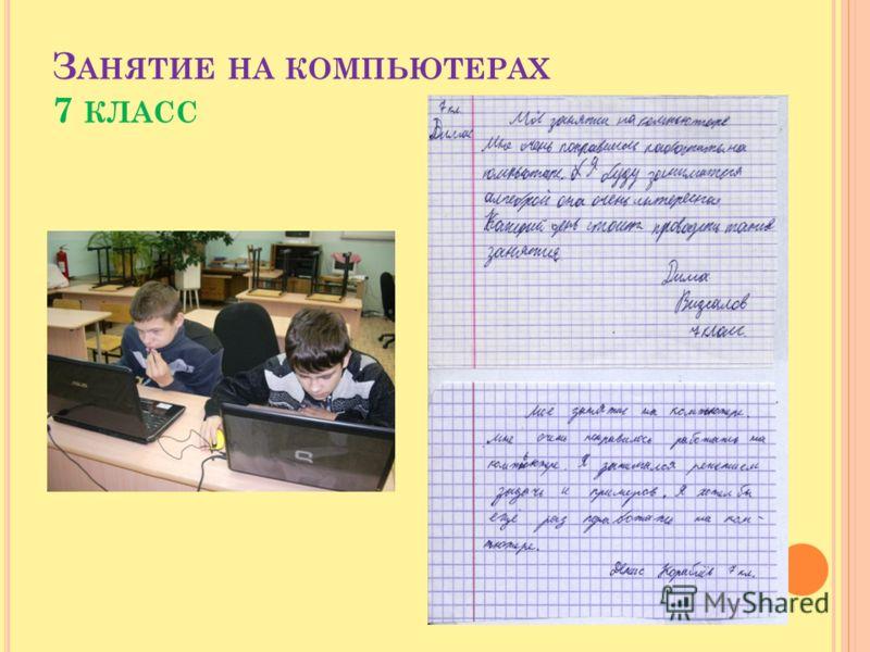 З АНЯТИЕ НА КОМПЬЮТЕРАХ 7 КЛАСС