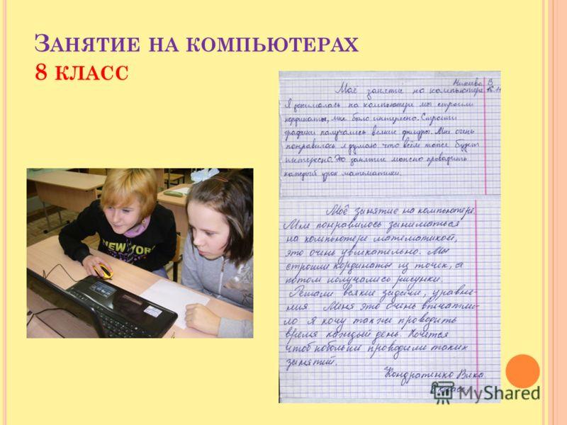 З АНЯТИЕ НА КОМПЬЮТЕРАХ 8 КЛАСС