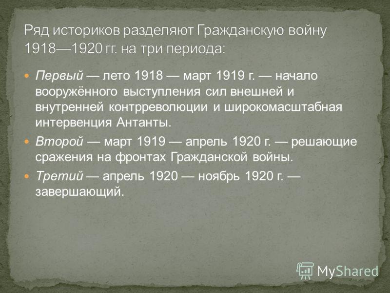 Первый лето 1918 март 1919 г начало