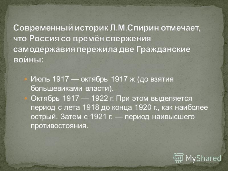 Июль 1917 октябрь 1917 ж (до взятия большевиками власти). Октябрь 1917 1922 г. При этом выделяется период с лета 1918 до конца 1920 г., как наиболее острый. Затем с 1921 г. период наивысшего противостояния.