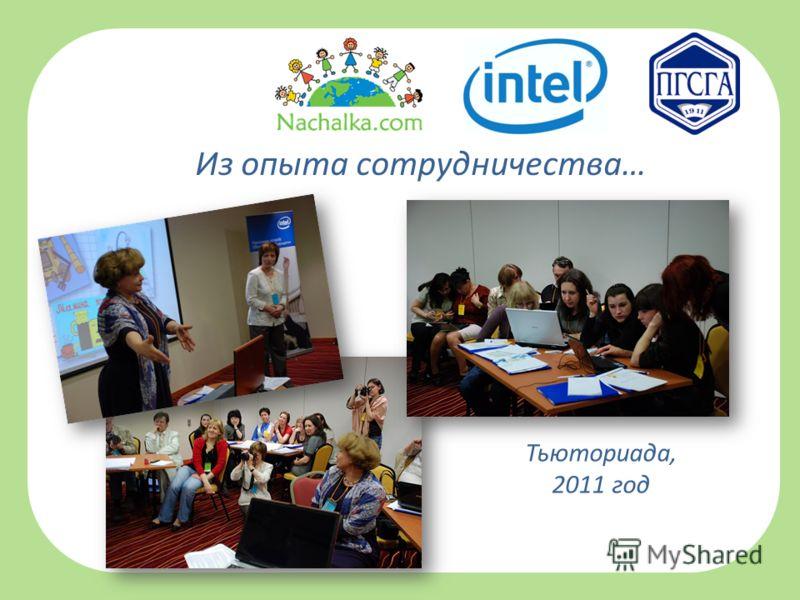Из опыта сотрудничества… Тьюториада, 2011 год
