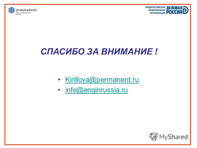 СПАСИБО ЗА ВНИМАНИЕ ! Kirillova@permanent.ru info@enginrussia.ru
