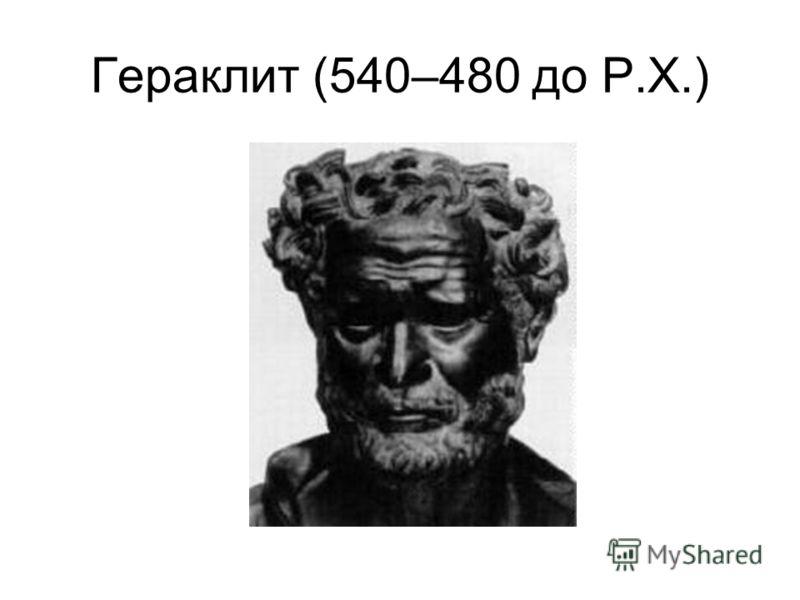 Гераклит (540–480 до Р.Х.)