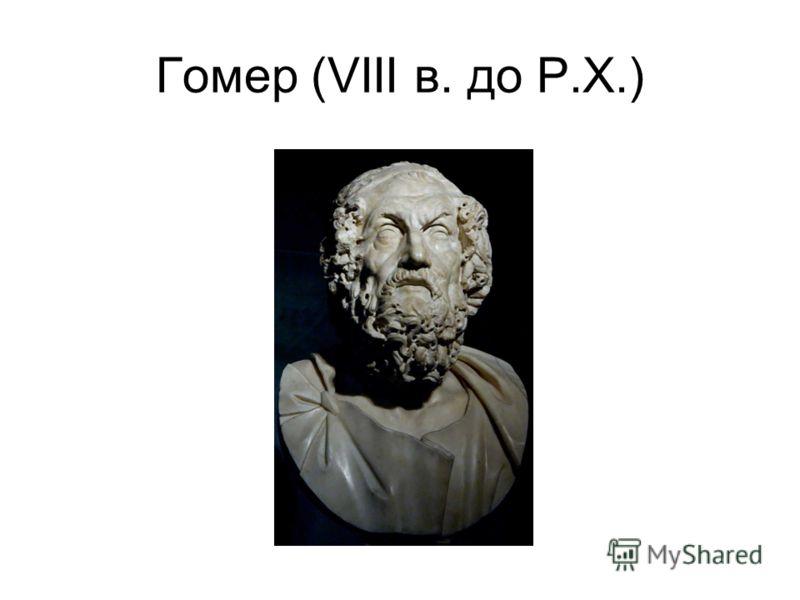 Гомер (VIII в. до Р.Х.)
