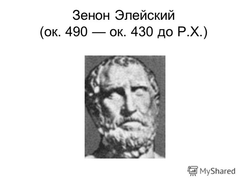 Зенон Элейский (ок. 490 ок. 430 до Р.Х.)