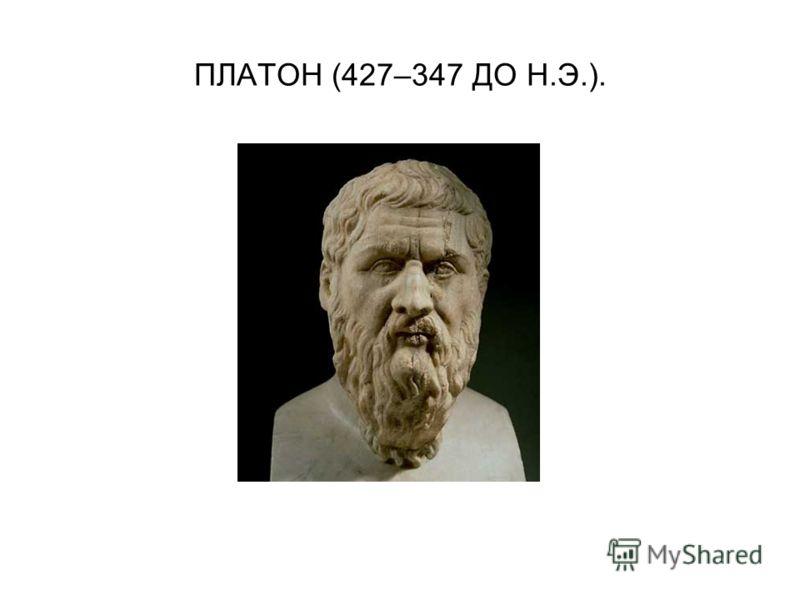 ПЛАТОН (427–347 ДО Н.Э.).