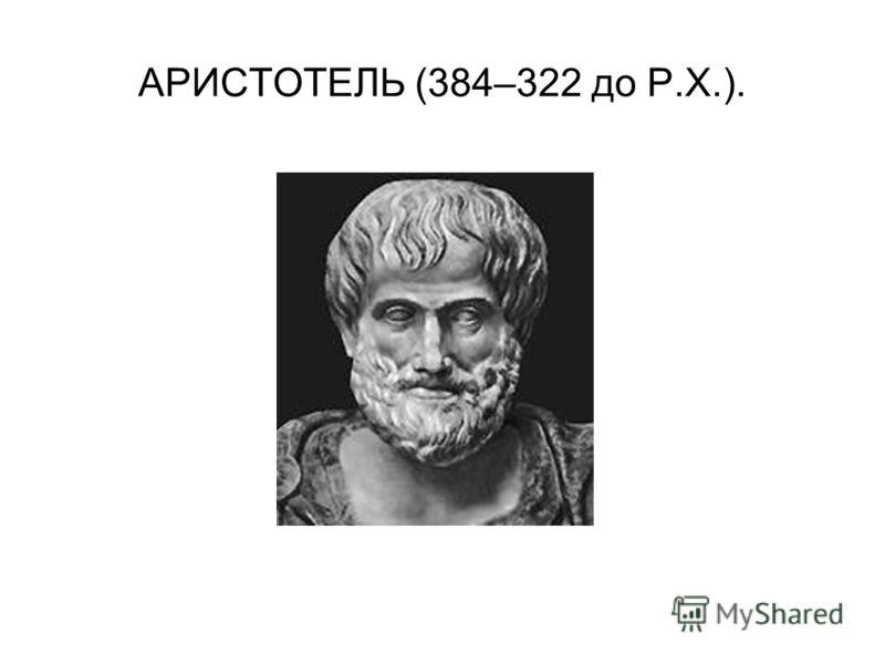 АРИСТОТЕЛЬ (384–322 до Р.Х.).