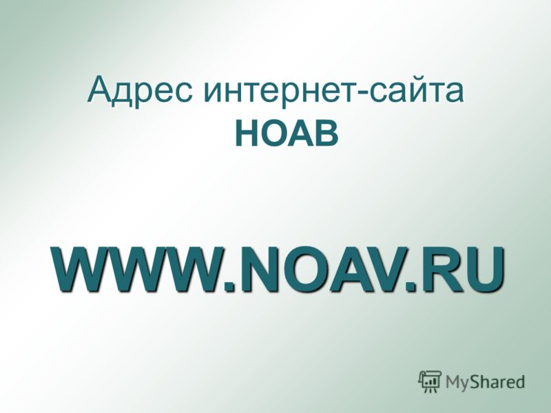 Адрес интернет-сайта НОАВ WWW.NOAV.RU