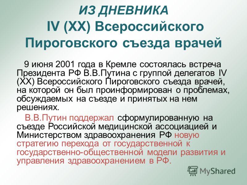 ИЗ ДНЕВНИКА IV (XX) Всероссийского Пироговского съезда врачей 9 июня 2001 года в Кремле состоялась встреча Президента РФ В.В.Путина с группой делегатов IV (XX) Всероссийского Пироговского съезда врачей, на которой он был проинформирован о проблемах,