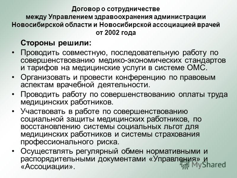 Договор о сотрудничестве между Управлением здравоохранения администрации Новосибирской области и Новосибирской ассоциацией врачей от 2002 года Стороны решили: Проводить совместную, последовательную работу по совершенствованию медико-экономических ста