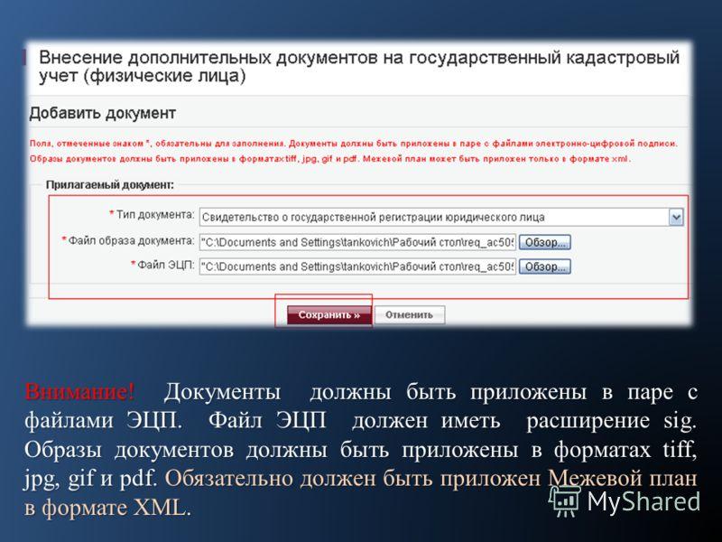 Внимание! Документы должны быть приложены в паре с файлами ЭЦП. Файл ЭЦП должен иметь расширение sig. Образы документов должны быть приложены в форматах tiff, jpg, gif и pdf. Обязательно должен быть приложен Межевой план в формате XML.