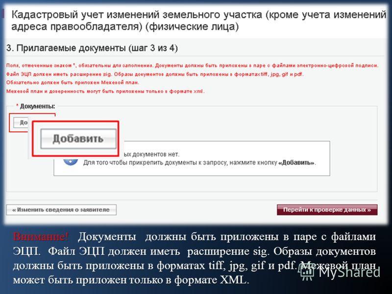 Внимание! Документы должны быть приложены в паре с файлами ЭЦП. Файл ЭЦП должен иметь расширение sig. Образы документов должны быть приложены в форматах tiff, jpg, gif и pdf. Межевой план может быть приложен только в формате XML.