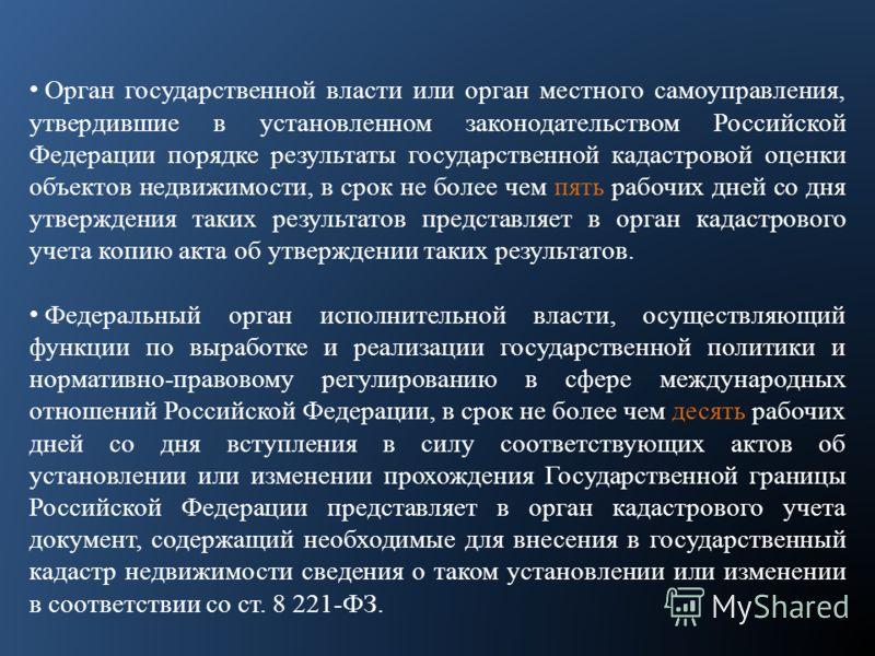 Орган государственной власти или орган местного самоуправления, утвердившие в установленном законодательством Российской Федерации порядке результаты государственной кадастровой оценки объектов недвижимости, в срок не более чем пять рабочих дней со д