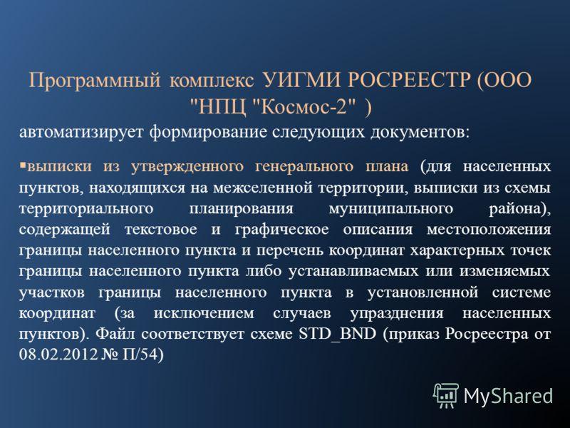 Программный комплекс УИГМИ РОСРЕЕСТР (ООО