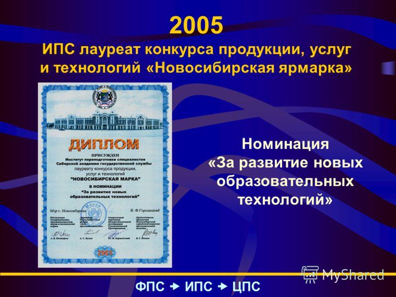 2005 ИПС лауреат конкурса продукции, услуг и технологий «Новосибирская ярмарка» ФПС – ИПС – ЦПС Номинация «За развитие новых образовательных технологий»