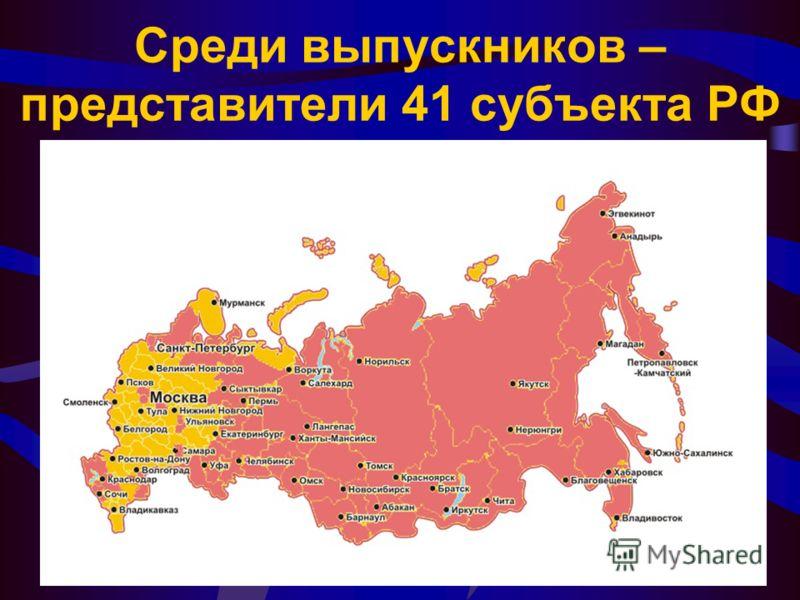 Среди выпускников – представители 41 субъекта РФ