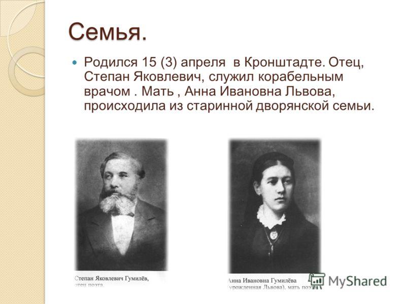 Семья. Родился 15 (3) апреля в Кронштадте. Отец, Степан Яковлевич, служил корабельным врачом. Мать, Анна Ивановна Львова, происходила из старинной дворянской семьи.