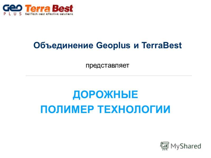 ДОРОЖНЫЕ ПОЛИМЕР ТЕХНОЛОГИИ Объединение Geoplus и TerraBest представляет
