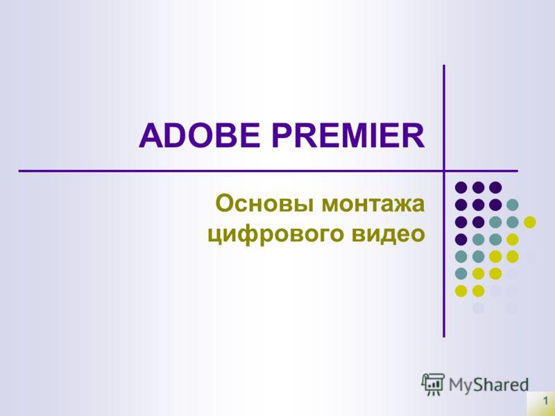 1 ADOBE PREMIER Основы монтажа цифрового видео