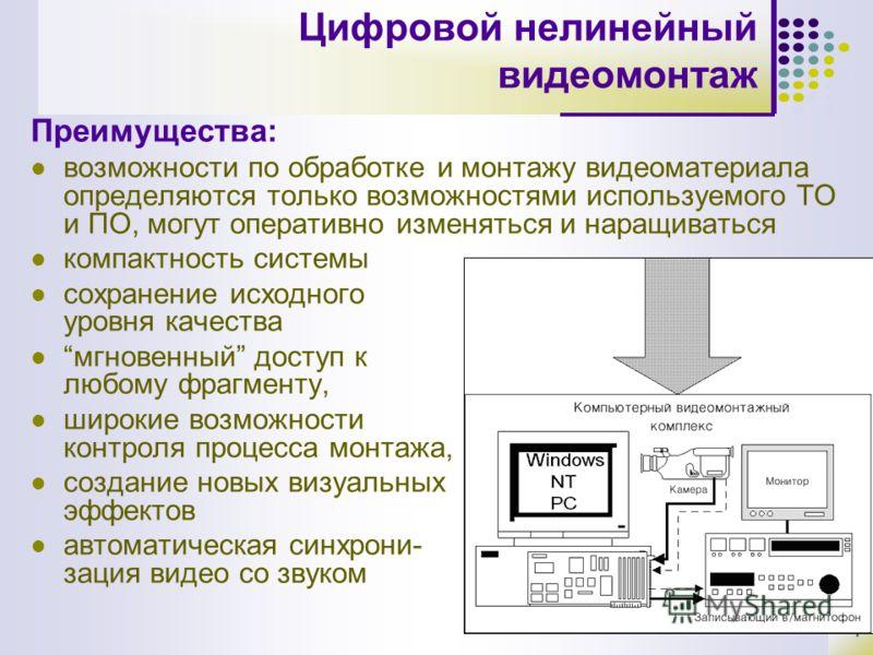 7 Цифровой нелинейный видеомонтаж Преимущества: возможности по обработке и монтажу видеоматериала определяются только возможностями используемого ТО и ПО, могут оперативно изменяться и наращиваться компактность системы сохранение исходного уровня кач