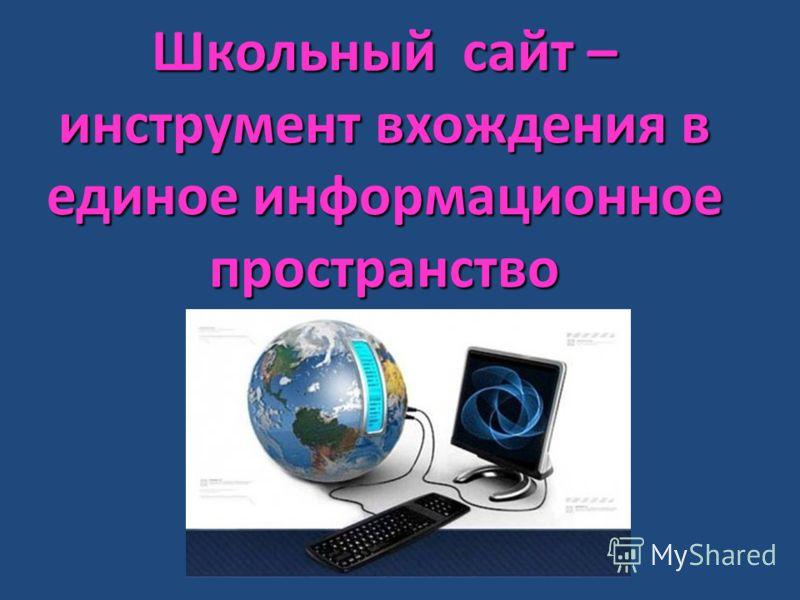 Школьный сайт – инструмент вхождения в единое информационное пространство