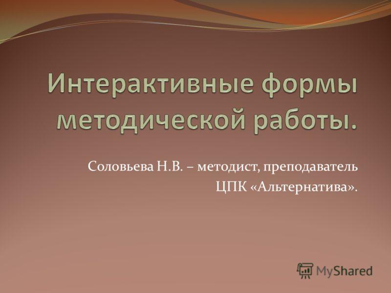 Соловьева Н.В. – методист, преподаватель ЦПК «Альтернатива».