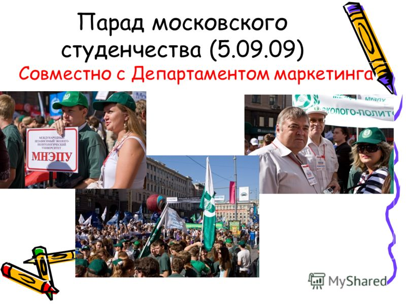 Парад московского студенчества (5.09.09) Совместно с Департаментом маркетинга