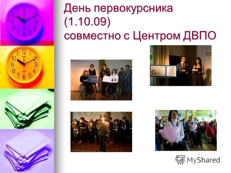 День первокурсника (1.10.09) совместно с Центром ДВПО