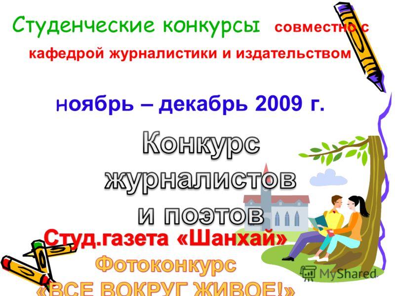 Студенческие конкурсы совместно с кафедрой журналистики и издательством н оябрь – декабрь 2009 г.