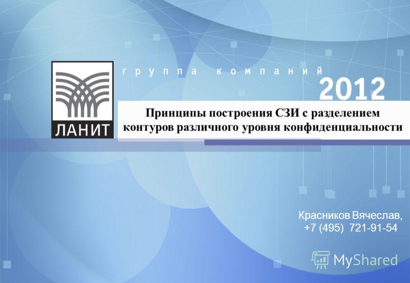Принципы построения СЗИ с разделением контуров различного уровня конфиденциальности Красников Вячеслав, +7 (495) 721-91-54 1