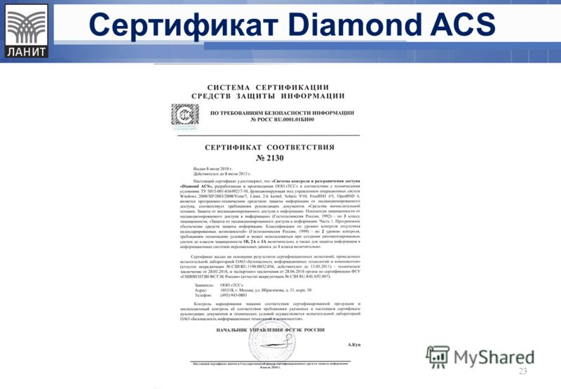 Сертификат Diamond ACS 23