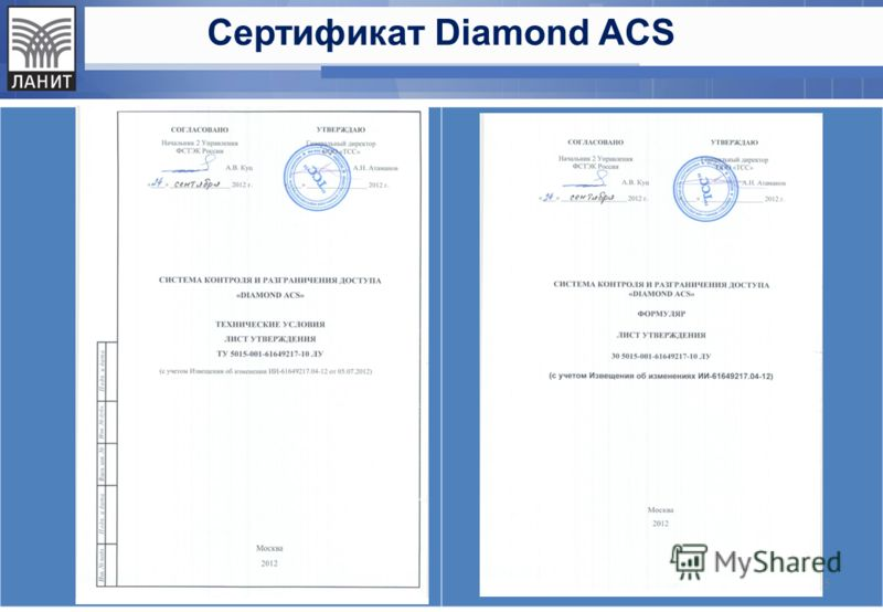 Сертификат Diamond ACS 25