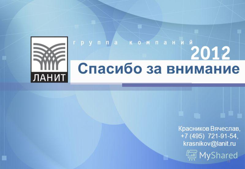 Спасибо за внимание Красников Вячеслав, +7 (495) 721-91-54, krasnikov@lanit.ru 38