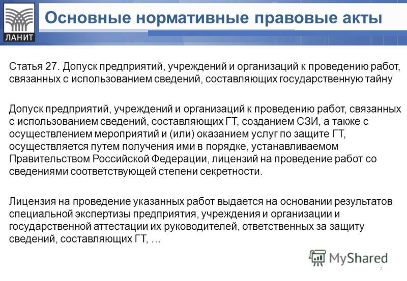 Государственная аттестация руководителей предприятий по гостайне