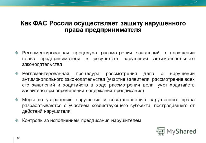 12 Как ФАС России осуществляет защиту нарушенного права предпринимателя Регламентированная процедура рассмотрения заявлений о нарушении права предпринимателя в результате нарушения антимонопольного законодательства Регламентированная процедура рассмо