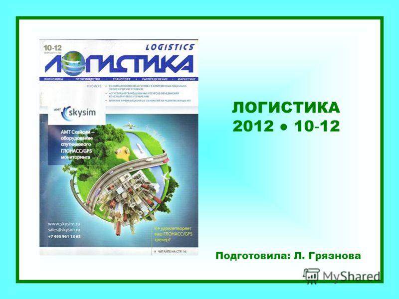 ЛОГИСТИКА 2012 10 - 12 Подготовила: Л. Грязнова