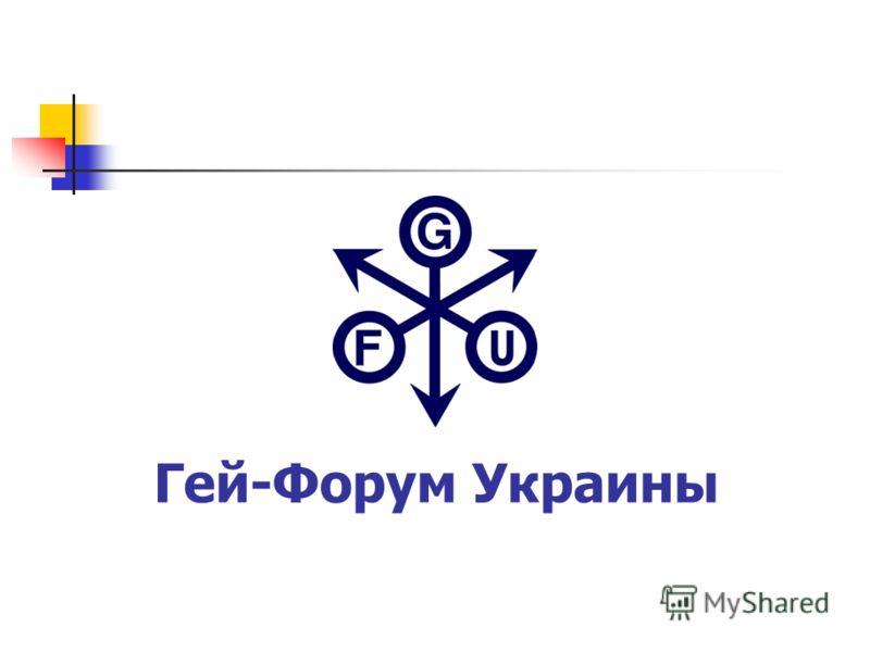 Гей-Форум Украины