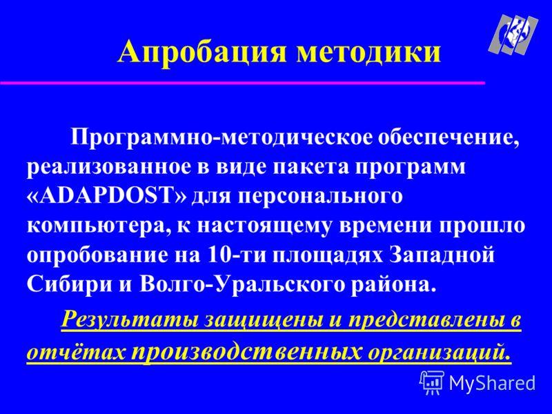Апробация методики Программно-методическое обеспечение, реализованное в виде пакета программ «ADAPDOST» для персонального компьютера, к настоящему времени прошло опробование на 10-ти площадях Западной Сибири и Волго-Уральского района. Результаты защи