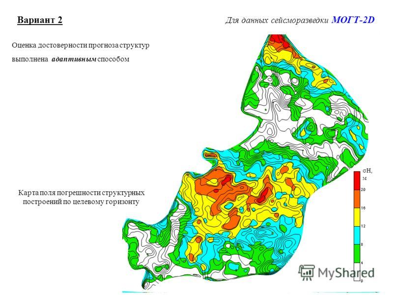 H, м Карта поля погрешности структурных построений по целевому горизонту Вариант 2 Для данных сейсморазведки МОГТ-2D Оценка достоверности прогноза структур выполнена адаптивным способом