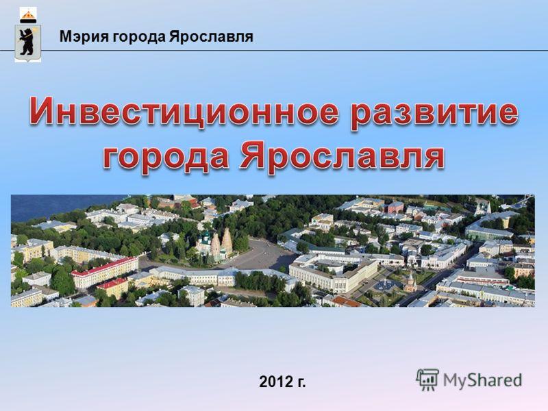 Мэрия города Ярославля 2012 г.