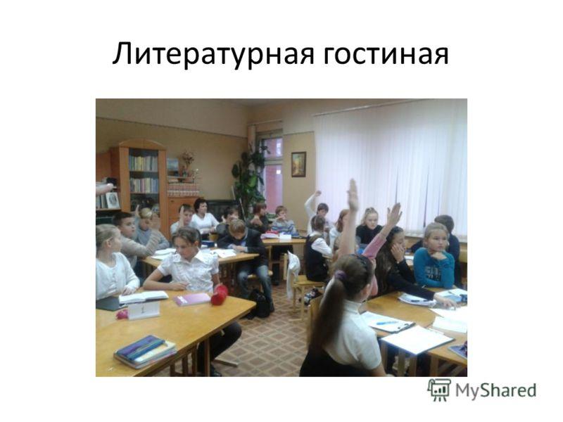 Литературная гостиная