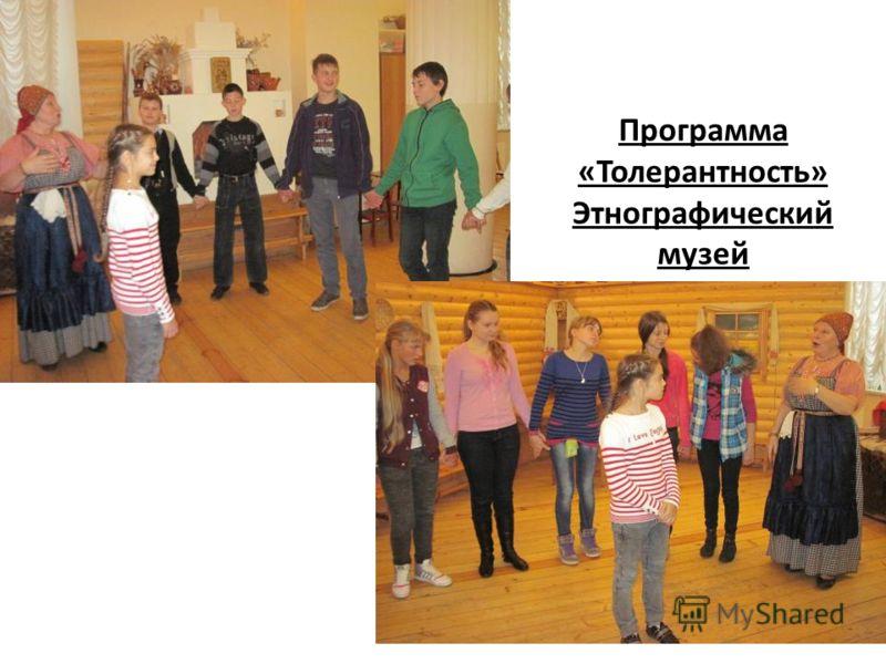 Программа «Толерантность» Этнографический музей